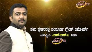 election results with SSV TV