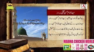 15 Ramadan Ul Mubarik Youm E Wiladat Haz Imam Hassan (AS)