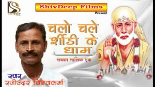 चलो चले शिर्डी के धाम Chalo Chale Shirdi Ke Dham || Muktti Dham Marg || Rajidra viwakrma