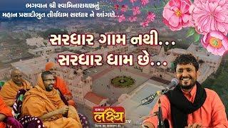 સરધાર ગામ નથી....સરધાર ધામ છે.....|| Rajbha Gadhavi