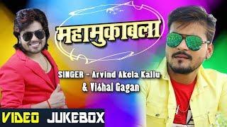 Arvind Akela Kallu & Vishal Gagan का सुपरहिट भोजपुरी तड़का  - Video Jukebox - Bhojpuri  Songs 2019
