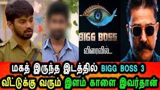 மகத் இடத்தில் Bigg Boss 3 வீட்டுக்குள் வரும் இளம் காலை இவர்தான்|Bigg Boss tamil 3 Young Contestant