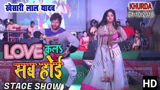 Love Kala Sab Hoi Khesari Lal & Subhi Sharma  Stage Show