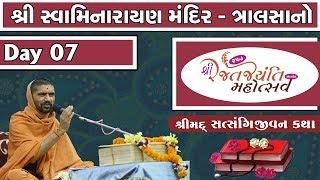 Rajat Jayanti Mahotsav - Tralsa 2019 Day 7