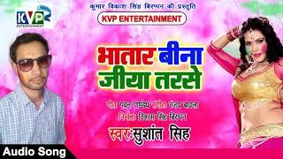 भतार बिना जिया तरसे  - bhatar Bina JIya Tarse Sushant Singh