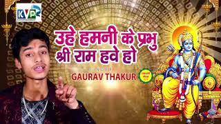 उहे हमनी के प्रभु श्री राम हवे हो - Gaurav Thakur