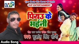 पीयऊ के भईनी   Bhojpuri  song