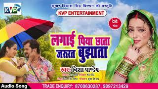 Nisha Pandey  लगाई पिया छता जरुरत बुझाता