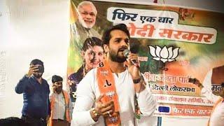 खेसारी लाल BJP के प्रचार में