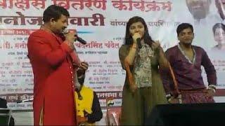 Manoj Tiwari With Aarya Nandani Perfomance