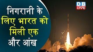 अंतरिक्ष में इसरो ने ऊंची उड़ान भरी  | #PSLVC46 | #RISAT2B | #ISRO | 'आरआईसैट-2 बी' का सफल प्रक्षेपण