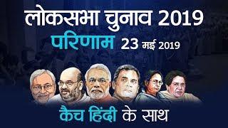 लोकसभा चुनाव 2019: नतीजों से पहले म्यूजिकल रैप-अप