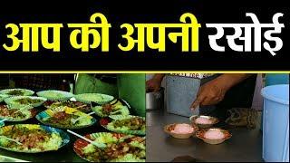 पांच रुपये में पौष्टिक भोजन खाना है तो इस रसोई में आइए..समाजसेवी की पहल का नतीजा ।