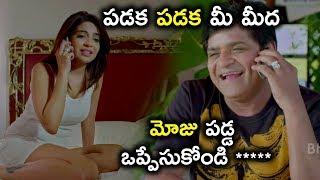 పడక పడక మీ మీద మోజు పడ్డా ఒప్పేసుకోండి *****  - Latest Telugu Movie Scenes