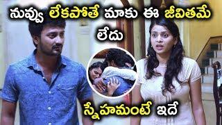నువ్వు లేకపోతే మాకు ఈ జీవితమే లేదు  స్నేహమంటే ఇదే - Latest Telugu Movie Scenes