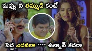 నువ్వు నీ తమ్ముడి కంటే పెద్ద ఎదవలా **** ఉన్నావ్ కదరా  - Latest Telugu Movie Scenes
