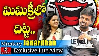 Mimicry Janardhan Exclusive Interview | Telugu Mimicry Comedy | Top Telugu TV
