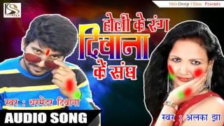 होली के रंग दीवाना के संघ - Holi Ke Rang Diwana Ke Sangh । New Holi Song | Dharmendra Diwana