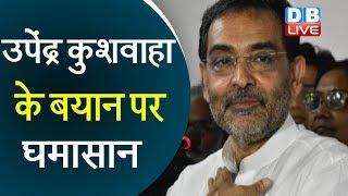 Upendra Kushwaha के बयान पर घमासान | JDU-BJP ने Upendra Kushwaha के खिलाफ खोला मोर्चा |#DBLIVE