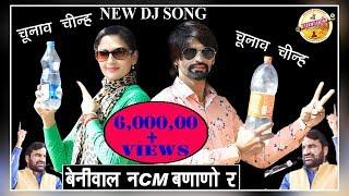 Beniwal New DJ Song ll बेनिवाल न CM बणाणों र ll Beniwal N CM Bnano R llबोतल रा निशान पर वोट लगाणो र