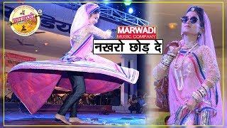 नखरो छोड़ दे नखराली  Live Program Chomu Jaipur Marwadi music Company