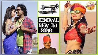 BENIWAL NEW DJ SONG || LE VOTE DE || रीटा शर्मा का लाजवाब डांस || यो यो अरसद मारवाड़ी || ALOK BENIWAL