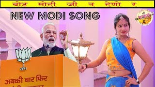 जय श्री राम ll वोट मोदी जी न देणो र ll Modi New DJ Song 2019 ll पूरे भारत मे धूम मचा देगा य सोंग