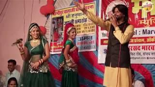यो यो अरसद मारवाड़ी & ख़ुशी सिंह की लाजवाब कॉमेडी मजा न आये  देखना मत || PAPURNA BALAJI