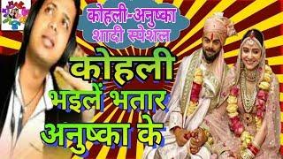 कोहली अनुष्का के शादी पर आया एकदम हिट गाना||Kohli bhaile Bhatar ab anushka ke||