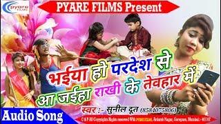 इस गाने को परदेशी भाई जरूर सुने - भईया हो परदेश से आ जइहा राखी के तेवहार में - Bhojpuri hd Song 2018