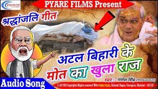 अटल बिहारी वाजपेयी के निधन पर रो रो कर गया श्रद्धांजलि गीत - Atal Bihari Vajpayee Death Songs 2018