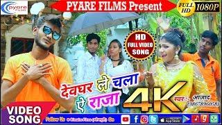2018 का सबसे हिट बोलबम भोजपुरी वीडियो - देवघर ले चला ऐ राजा - Azad - bhojpuri new bol bam song 2018