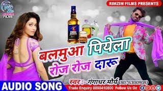 2018 का सबसे हिट गाना - बलमुआ पियेला रोज रोज दारू - Gangadhar Morya - Bhojpuri hd Song 2018 New