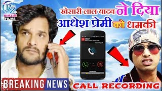 2018 Awadhesh Premi को Khesari lal yadav ने दिया फ़ोन पे धमकी    Call Recording    एक बार जरूर सुने