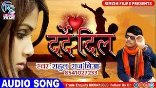 2018 का Letest Sad Song -  दर्दे दिल - दिल तोर गइलू - darde dil - dil tor gailu - Rahul Raj Bia