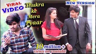 एक बार जरूर देखें - Thukra Ke Mera Pyar Mera Inteqam Dekhegi !! True Heart Touching Video 2018