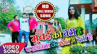 HD VIDEO ~ मुंबई की बेटी है परधनवा के खेत मे देती है | Pardhanwa Ke Khet Me Deti Hai | Gunjan Raj