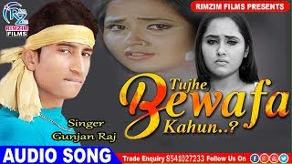 Gunjan Raj | Tujhe Bewafa Kahun | तुझे बेवफा कहूँ | Best Hindi Sad Songs  video - id 361f919d7532ce - Veblr Mobile