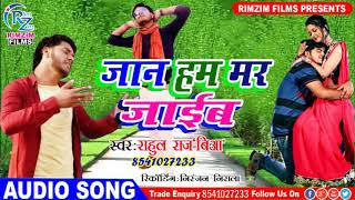 आ गया 2019 में Bhojpuri Sad सॉन्ग - जान हम मर जाइब - jaan ham mar jaib - #rimzimfilms
