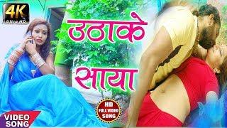 भोजपुरी के सबसे सुपरहिट विडियो - उठा के साया_utha ke saya - Rahul Raj Bia