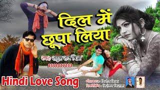 2019 कासुपरहिट Hindi सॉन्ग || दिल में छुपा लिया - dil me chhupa liya || Hindi Love Song