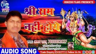 भोजपुरी में धूम मचाने बाला bajrang dal superhit song - श्री राम नहीं होंगे -#amanpal