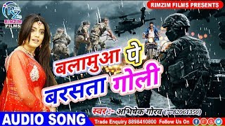 जम्मू कश्मीर हमले पर आया ये रुला देने वाला गाना | बलमुआ पे बरसाता गोली | Abhishek Gaurav
