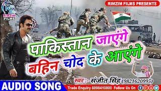 पाकिस्तान पर बना 2019 का सबसे गन्दा गाना - पाकिस्तान जायेंगे बहिन चोद के आयेंगे - Bhojpuri Song 2019