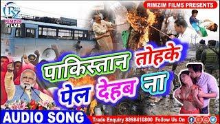 पाकिस्तान पर बना 2019 का सबसे गन्दा गाना ~ पाकिस्तान तोहके पेल देहब ना ~ Bhojpuri New Song 2019