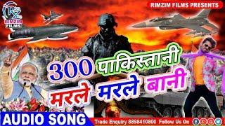 अभी अभी मोदी ने किया बड़ा हमला आया ये गाना - 300 पाकिस्तानी के मरले बानी - 300 Pakistani Marle Bani