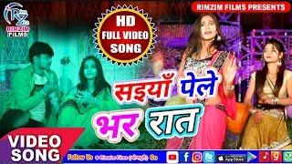 सभी कुवारी लड़कियों के जुबान पर छा गया ये गन्दा गाना - सइयां पेले भर रात - Bhojpuri Video Song 2019