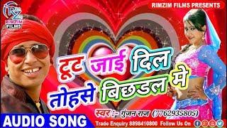 Awadhesh Premi को Gunjan Raj ने दिया झटका - 100 % रुला देगा यह गीत - Dil Tuth Jai Tohase Bichdal Me