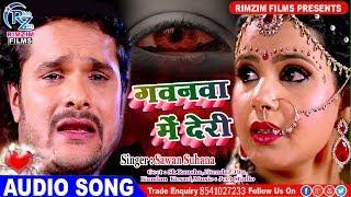 101% ~ आ गाया 2019 का सबसे हिट गाना - ( गवनवा में देरी ) - New Bhojpuri Song 2019