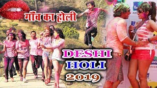 इस गाने को सुन के भौजी के साथ होली खेलना सुरु कर देंगे - new holi song 2019
